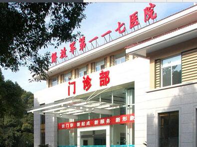 杭州解放军第117医院